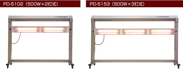 PD-5102(500W×2灯式) PD-5153(500W×3灯式)