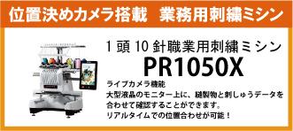 PR1050X