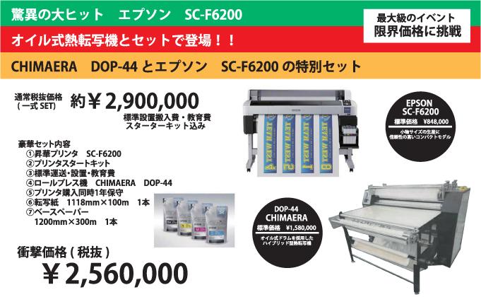 scf6200_chimaera dop-44