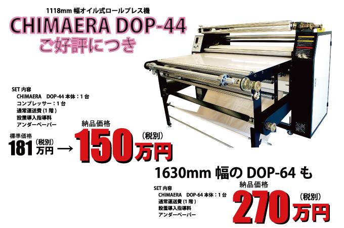 CHIMAERA DOP-44
