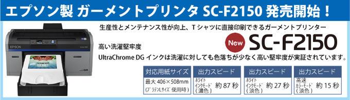 sc-f2150