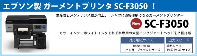 sc-f3050