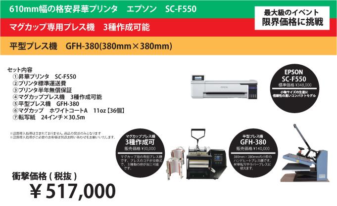 SCF550 マグカッププレス機 GFH380