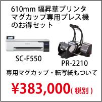 scf550 pr2210