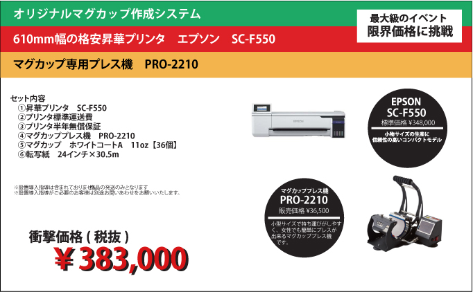 SCF550 PRO2210