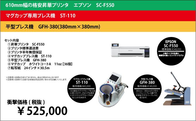 SCF550 ST110 GFH380