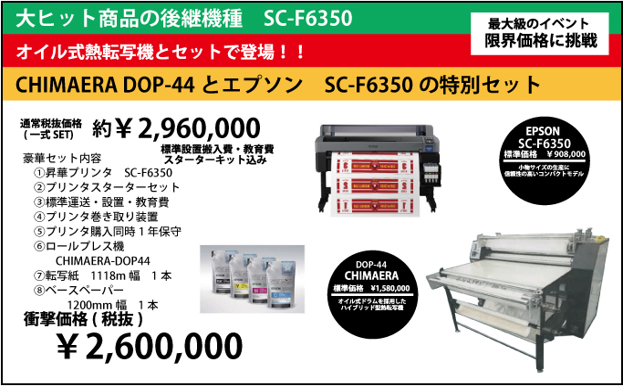 SC-F6350 CHIMAERA DOP-44
