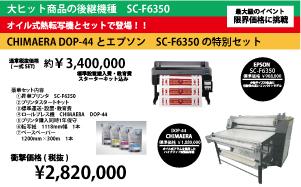 SCF6350 CHIMAERA DOP44