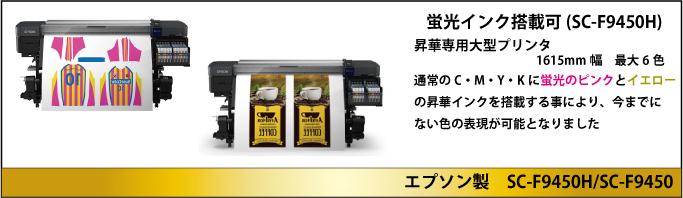 sc-f9450h sc-f9450