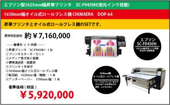 scf9450h chimaera dop64
