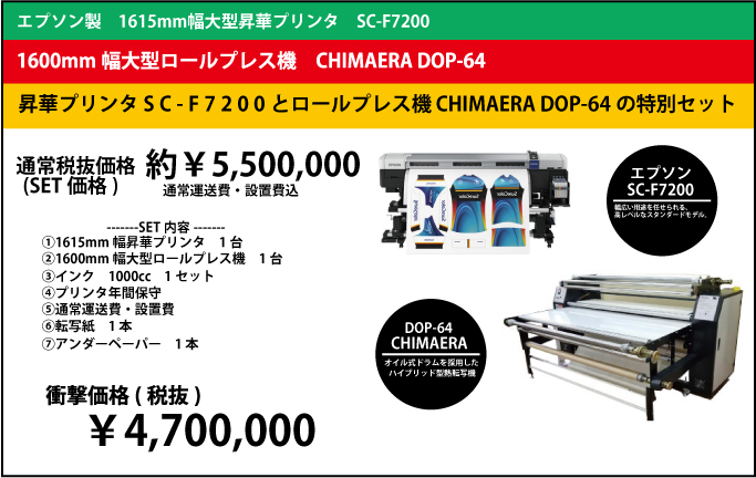 scf7200 chimaera dop64