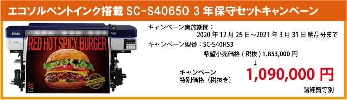 SC-S40650