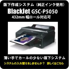 blackjet gscp5050