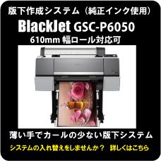 blackjet gscp6050