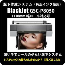 blackjet gscp8050