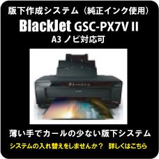 blackjet gscpx7v2
