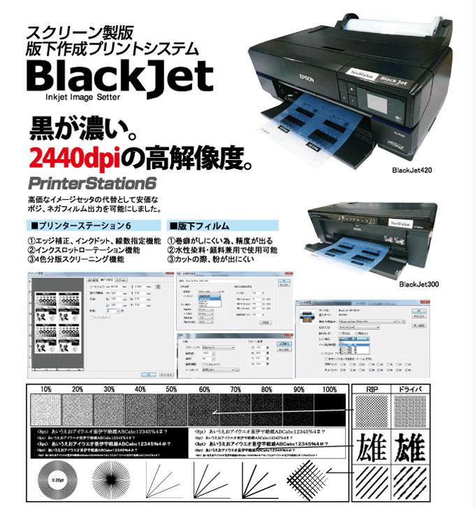 blackjet300 blackjet400