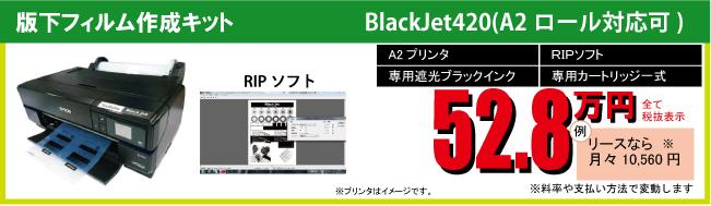 blackjet420
