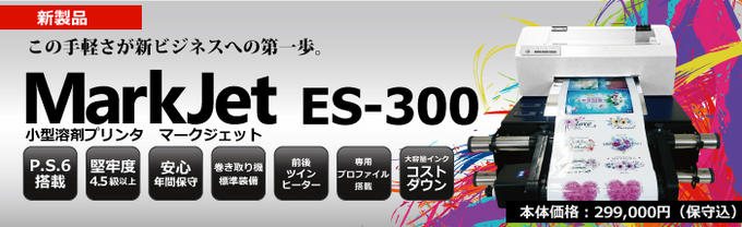 markjet es-300