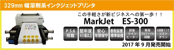 溶剤系インクジェット MarkJet ES300