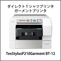 Texstylusp210