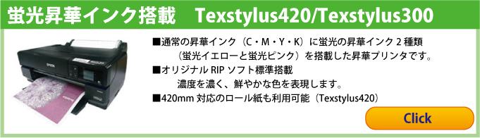 Texstylus300 Texstylus420