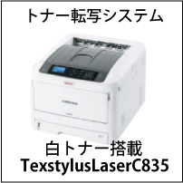 texstyluslaserc835