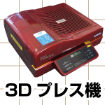 3Dプレス機