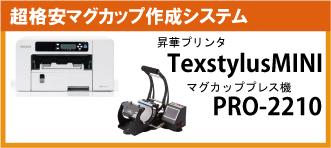 texstylusmini pro2210