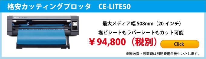CE-LITE50