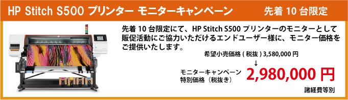 HP S-500