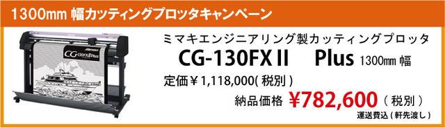 cg-130fx�plus