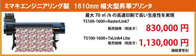 TS100-1600