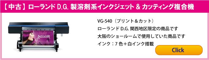 中古 vg-540