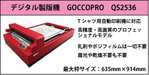 GOCCOPRO QS2536