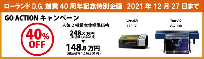 lef-12i vg2-540