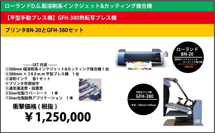bn-20 gfh-380