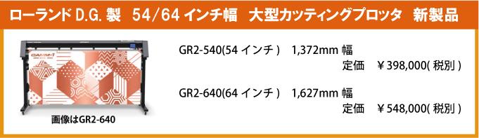 GR2-540 GR2-640