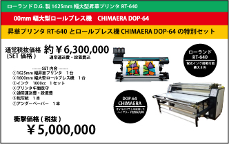 RT640 CHIMAERA DOP64