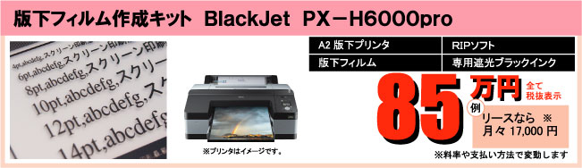 85 blackjet pxh6000