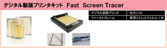 fastscreentracer