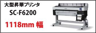 SC-F6200