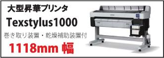 texstylus1000
