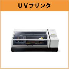 UV硬化型プリンタ