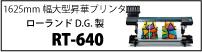 RT-640