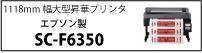 SC-F6350